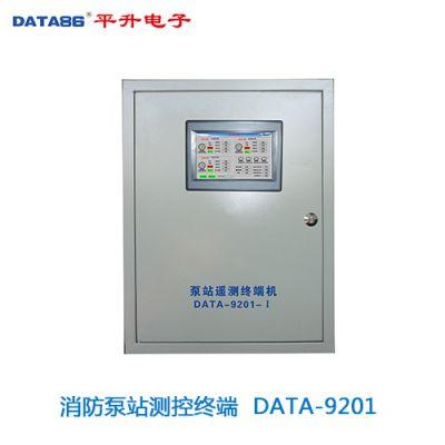 消防泵房监控智能化控制系统、消防泵站自动化监控系统