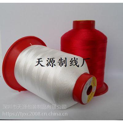 天源线厂 邦迪缝纫线生产基地  15股邦迪线厂家报价