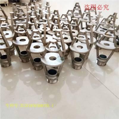 冷却塔不锈钢三盘喷头 不锈钢花篮喷头 焊接 铸造工艺 祥庆