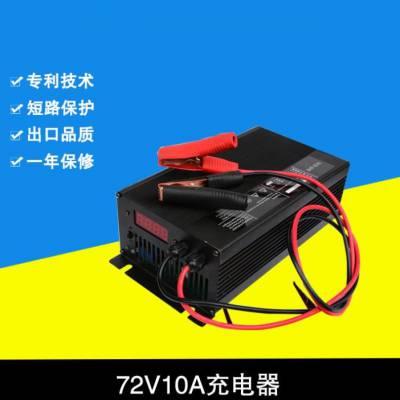 湖北铅酸电池充电器 72V10A 厂家直销 电动车快速智能充电器电瓶车电源充电器