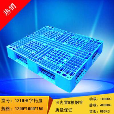 重庆塑料托盘厂家田字型玻璃陶瓷托盘1210单面网格托盘价格便宜