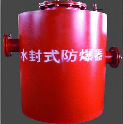 低价直销FBQ水封式防爆器 矿用水封式防爆器 抽放瓦斯防爆装置