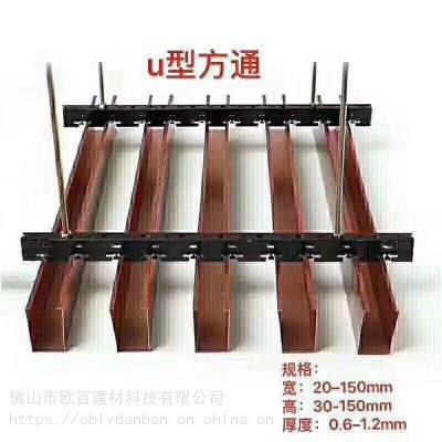 购买室内天花装修材料铝方通吊顶厂家推荐-广东欧百建材