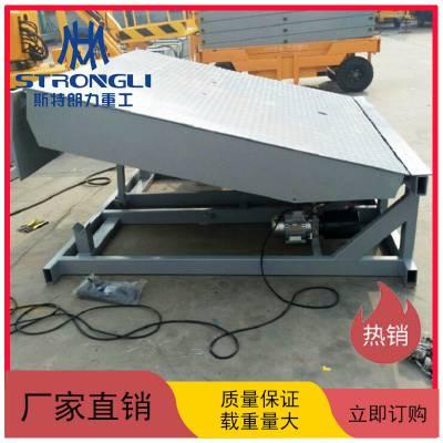 斯特朗力固定式液压卸货平台 手动液压式登车桥平台 物流装卸月台