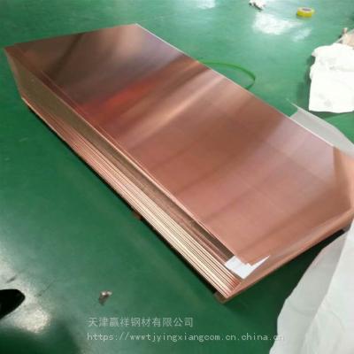 剪板机分条紫铜板 厚度4 6 8mm 1000*2000 1500*600mm