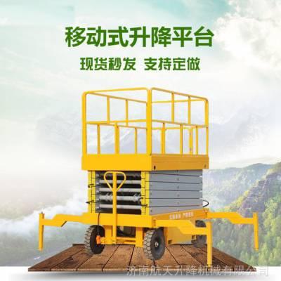 西安直销8米移动式升降机 电动液压升降平台 载重500公斤升降货梯 航天品牌
