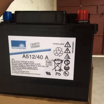 德国阳光蓄电池A512/40A 12V40AH进口胶体蓄电池