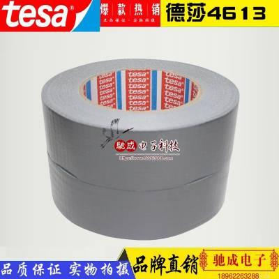 专业模切 德莎TESA4613银色 防水耐磨胶带 管道密封胶带