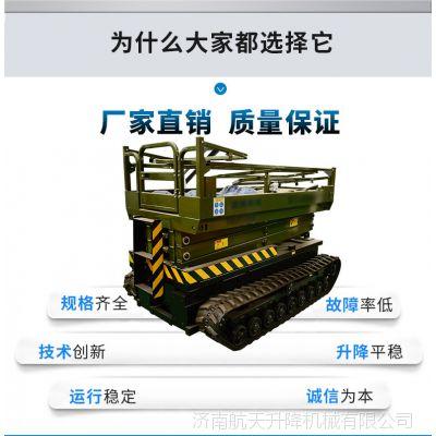 自行式履帶式升降平台 山东厂家pt游戏平台按要求定制特殊升降平台 载重量液压
