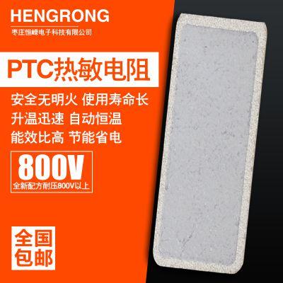 厂家定制陶瓷电热片PTC陶瓷发热片 热风机烘干机专用PTC发热片