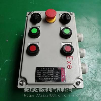 铝合金防爆控制箱多规格可选按需定制量大从优