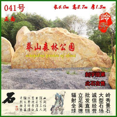 厂家直销长6米大型景观石 用于企业大门或出入口 广场公园景区小区刻字做门牌装饰