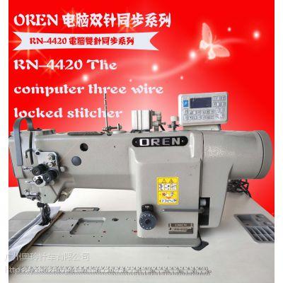 奥玲 RN-4420直驱双针三同步缝纫机 自动起压脚装置 帆布压线机