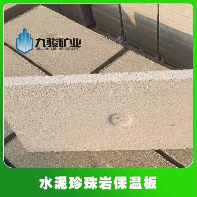 九骏矿业供应水泥基珍珠岩保温板 玻化微珠保温板
