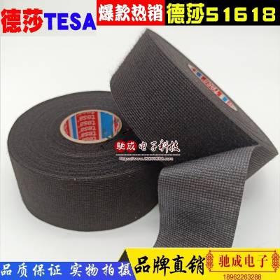 品牌*** 德莎TESA51618 PET绒布胶带 PET绒布胶带