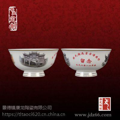 80岁老人寿辰礼品 寿碗寿杯定做厂家