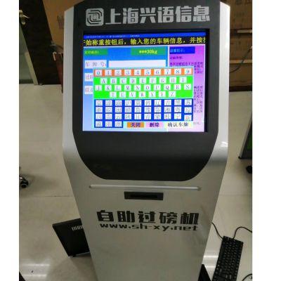 黑龙江SCS-60吨打印小票称重系统,自助过磅收款机