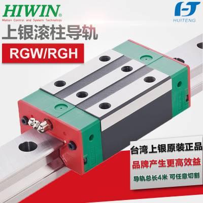 台湾上银直线导轨RG20现货滑块轨道滚柱方轨滑轨高精度H全套