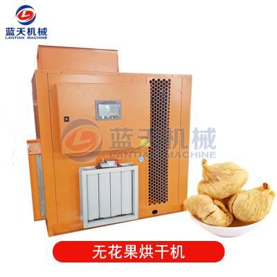 空气能无花果热泵烘干机 无花果干烘干箱 无花果脯蜜饯蜜果烘干房