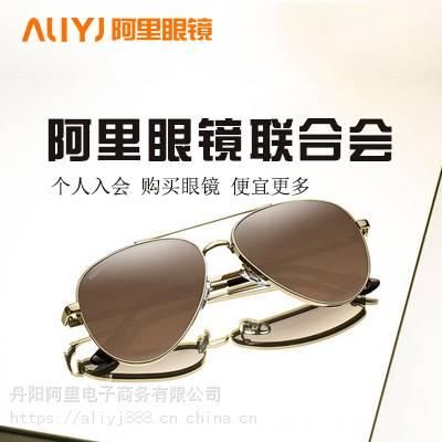 阿里眼镜联合会 丹阳厂家 眼镜店加盟 个人商家均可入会 买卖眼镜更简单