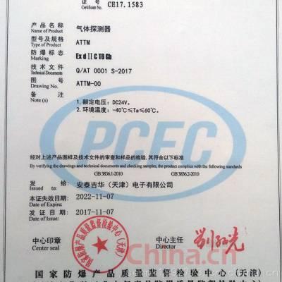 气体探测器防爆合格证