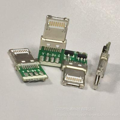 双面苹果双面安卓 Lightning/MICRO 二合一双用正反插带PCB板插头 数据板