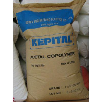 聚甲醛POM/韩国工程塑料/F20-03 KEPITAL-POM 塑料粒子 耐磨