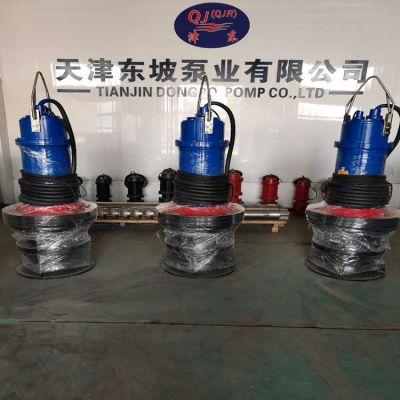 天津东坡泵业潜水轴流泵厂家700QZB-50不锈钢