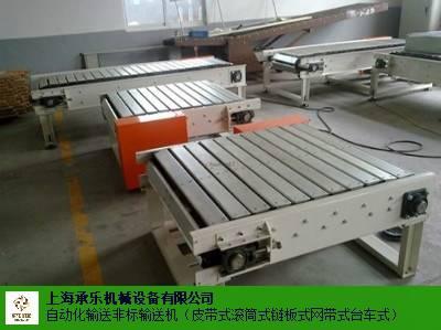常州总装线倍速链输送机生产线传送带 服务至上 上海承乐机械设备供应