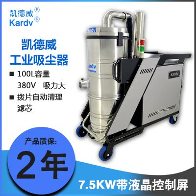 凯德威大功率工业吸尘器SK-830强吸力吸尘机,7.5kw大功率车间用吸尘器价格