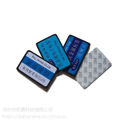 厂家定制 ISO14443高频抗金属标签