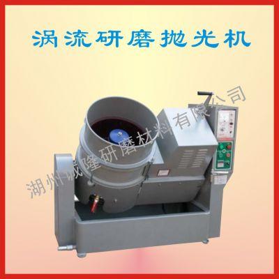 380V涡流研磨抛光机价格,涡流研磨机生产,水流研磨光饰机