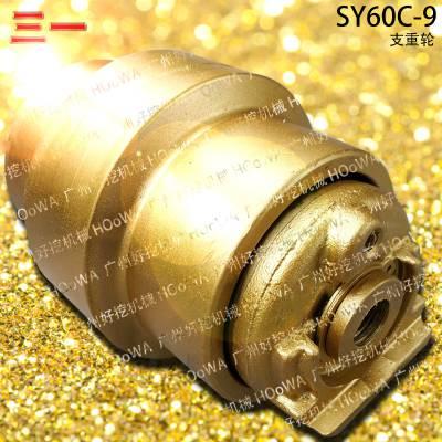 SANY/三一SY60C-9国产挖机支重轮履带底盘件 三一60挖机底轮