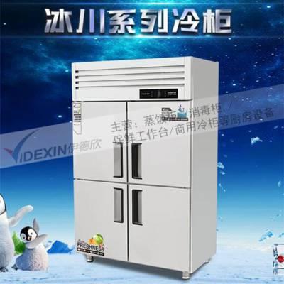 福建商用冷藏冷冻柜-伊德欣制冷设备销售