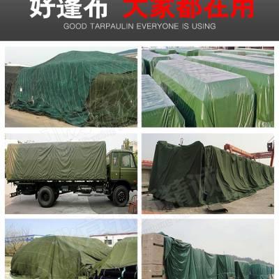 批发车船防水篷布大车篷布军车篷布北京篷布厂家定做