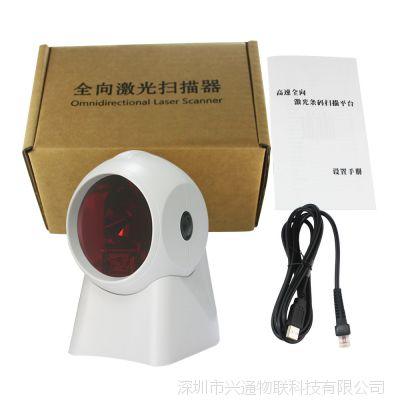 XTIOT兴通物联激光条码扫描平台超市专用扫码器扫码机XT7110
