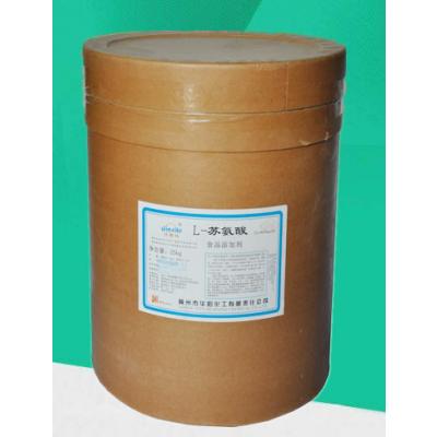 豫兴食品级L-苏氨酸价格 营养强化剂 氨基酸
