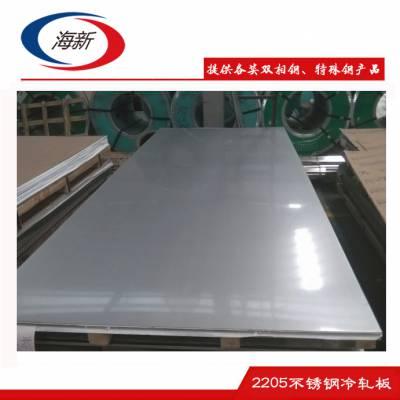 江苏海新双相钢2205双相钢冷轧板
