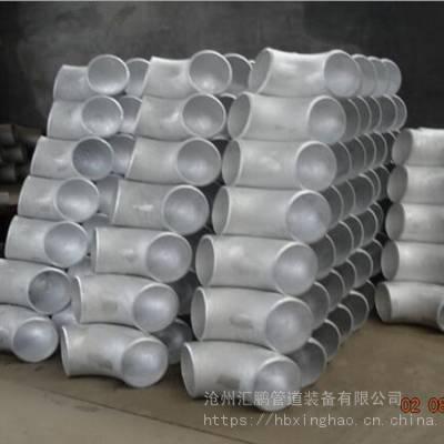 广东佛山铝弯头厂家 1060纯铝弯头现货供应