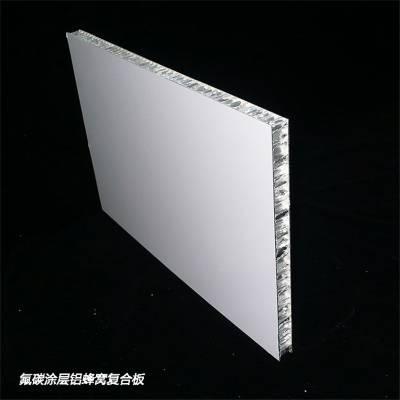 热销定制 铝蜂窝板幕墙,铝蜂窝板吊顶 欧品铝业 一对一服务