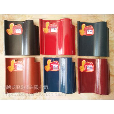 山东淄博西式琉璃瓦厂家销售:200mm*200mm(20cm*20cm)琉璃瓦,s型双筒三曲