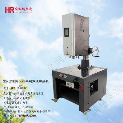 4200W大功率超声波焊接机-皇润超声波