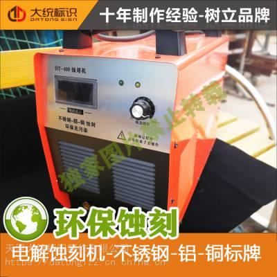 电解蚀刻机,标牌腐蚀机,标牌蚀刻机,标牌制作利器,小身材大智慧环保。