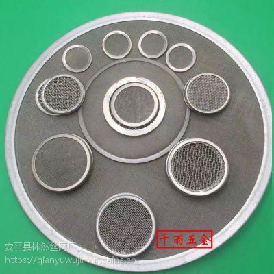 不锈钢圆形包边滤片冲压包边滤片医疗机械滤片金属编织网滤片可定