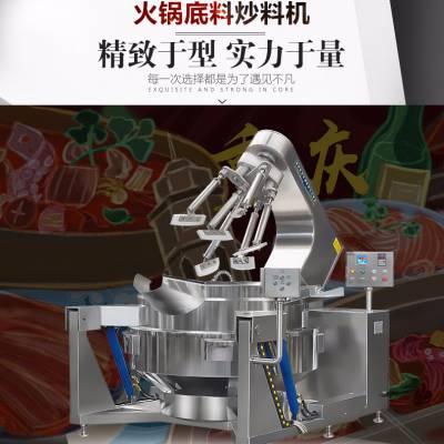 供应大型FL-500全自动多轴电加热行星炒锅