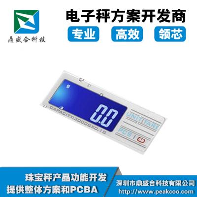 口袋秤方案,深圳方案开发公司鼎盛合科技提供口袋秤方案开发