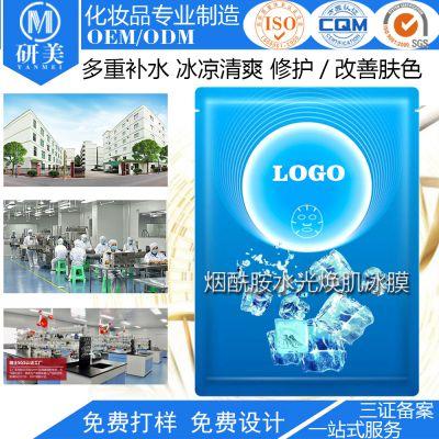 广州白云区护肤品生产厂家美白修护面膜OEM ODM贴牌加工