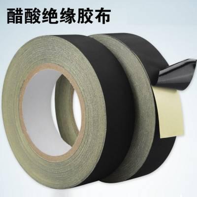 高品质醋酸布胶带 绝缘阻燃醋酸布胶带 撕不断醋酸布胶带