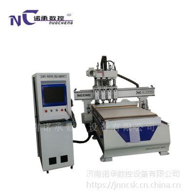 诺承NC-1325J洛阳【橱柜下料机】价格 板式家具开料机 自动换刀雕刻机