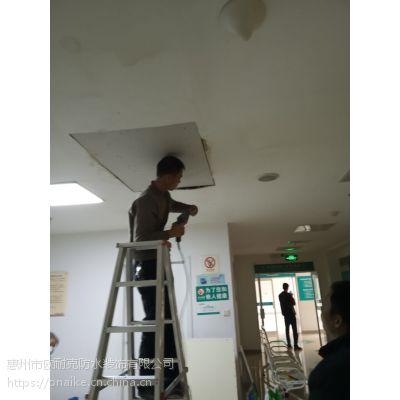 惠州市欧耐克漏水维修质量怎么样/惠州东平防水补漏堵漏公司